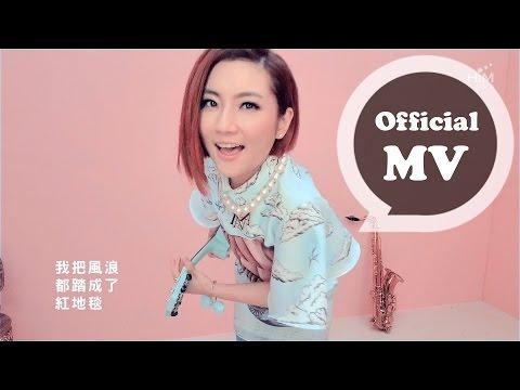 Selina 任家萱 [看我的 Watch Me Now ] MV