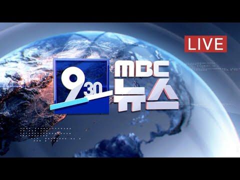 기아차 공장 가동 중단‥추석 통행료 '유료' - [LIVE] MBC 930뉴스 2020년 09월 17일