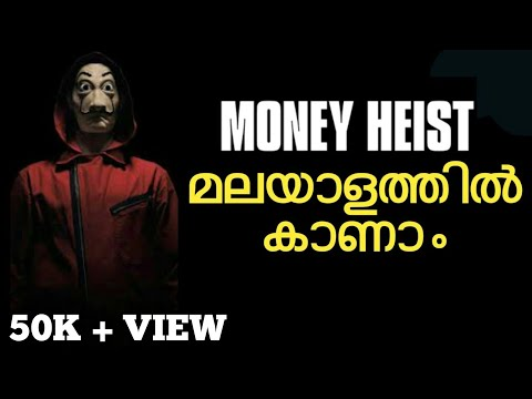 How To Watch Money Heist In Malayalam | How To Get Money Heist Malayalam Subtitle
