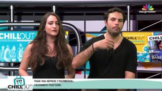 CHILL OUT επεισόδιο 7/2/2017