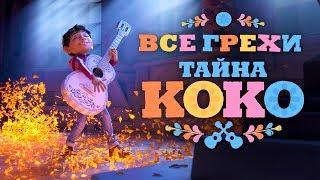 Все  грехи и ляпы мультфильма «Тайна Коко» (Перезалив)