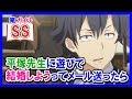 【俺ガイルSS】八幡「平塚先生に遊びで結婚しようってメール送ったら」