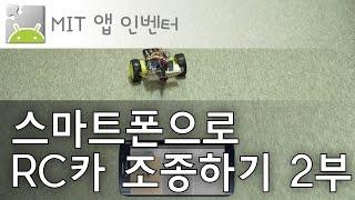 #10 앱 인벤터 - 스마트폰으로 RC카 조종하기 2부