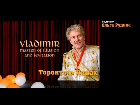 Иллюзионист Vladimir The Great
