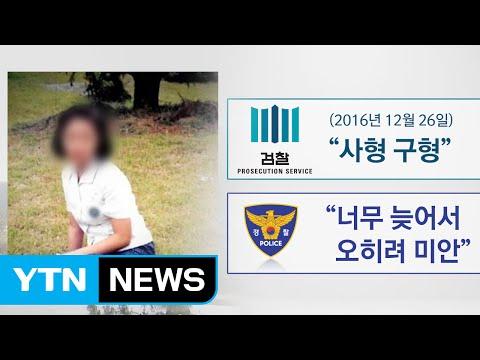 YTN뉴스 - 드들강 여고생살인사건 16년만의 유죄