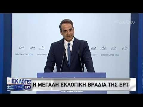 Κ. Μητσοτάκης: Εκλογές το συντομότερο δυνατό | 26/05/2019 | ΕΡΤ