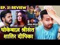 Sreesanth Ka PHIRSE DRAMA, Dipika's SHATIR MOVE   Bigg Boss 12 Ep.31 Review