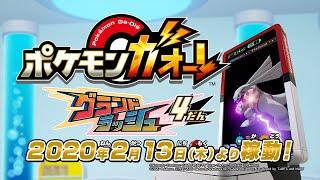 【公式】『ポケモンガオーレ グランドラッシュ4弾』さいしんじょうほう� by Pokemon Japan