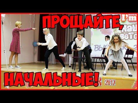 ВЫПУСКНОЙ НАЧАЛЬНАЯ ШКОЛА 2017 реп от  класса сценки танцы поздравления сюрпризы