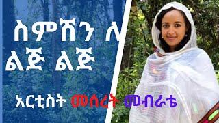 New Ethiopian Orthodox Mezmur By Artist Meseret Mebrateስምሽን ለ ልጅ ልጅ