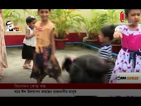 Eid celebrations at home in the capital (02-08-2020) Courtesy: Independent TV