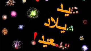 Video Happy birthday / joyeux anniversaire / aid milad said MP3, 3GP, MP4, WEBM, AVI, FLV Maret 2019