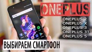 Обзор телефонов OnePlus.От Oneplus 2 до флагмана Oneplus 5