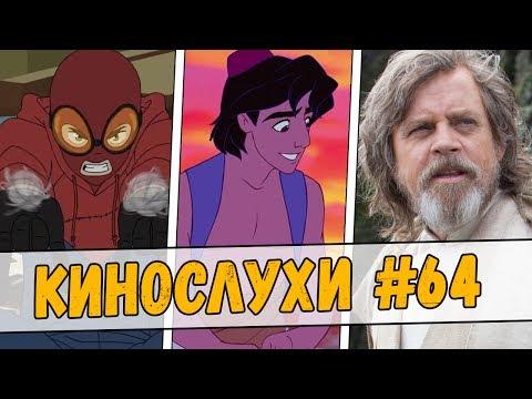 Новый мультфильм про Человека-Паука кто сыграет Аладдина Звездные Войны 8 все изменят Кинослухи - DomaVideo.Ru