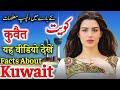 کویت کے  ادبھت حقیقت  AMAZING FACTS ABOUT KUWAIT  कुवैत के 7 अदभुत तथ्य