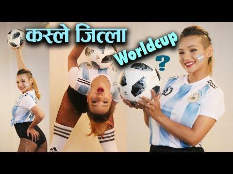 (अर्जेन्टिनाको जर्सिमा सोनिकाको कामुक फोटोसुट-Worldcupमा तपाई कस्को समर्थक? World Cup 2018 - Duration: 26 minutes.)