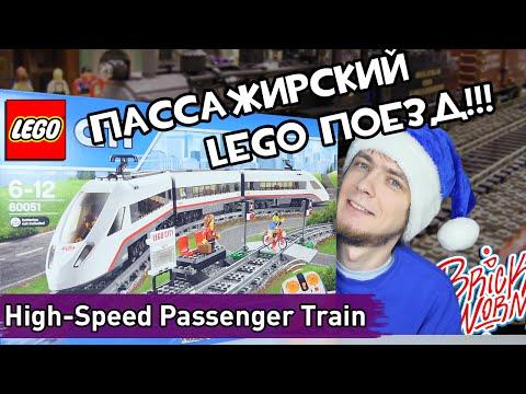 LEGO Скоростной Пассажирский Поезд (60051) - Brickworm