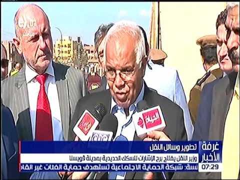 وزير النقل يتفقد المرحلة الأولى لمشروع كهربة إشارات الوجه البحري خط «الإسكندرية –القاهرة»