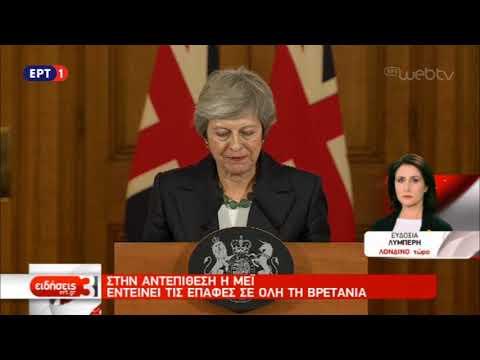 Τριγμοί στην κυβέρνηση Μέι – Μυστικές επαφές 5 υπουργών | 17/11/2018 | ΕΡΤ