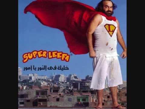 Abo El Leef-03 Hatofrag 3alena (ft Hisham Abbas) (видео)
