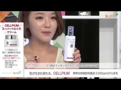 セルピウム [韓国コスメ Cellpium] スーパー アンチリンクル セラム