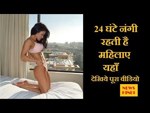 Video एक ऐसी जगह जहा 24 घंटे नंगी रहती है महिलाए, चौका देगी ये वीडियो download in MP3, 3GP, MP4, WEBM, AVI, FLV January 2017