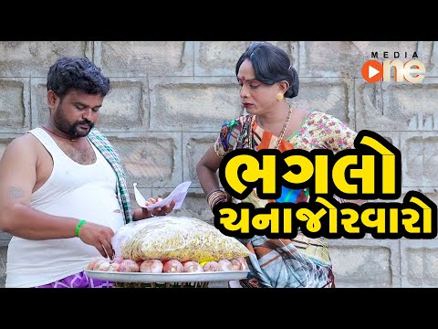 Bhaglo Channajorvalo  |  Gujarati Comedy | One Media | 2020