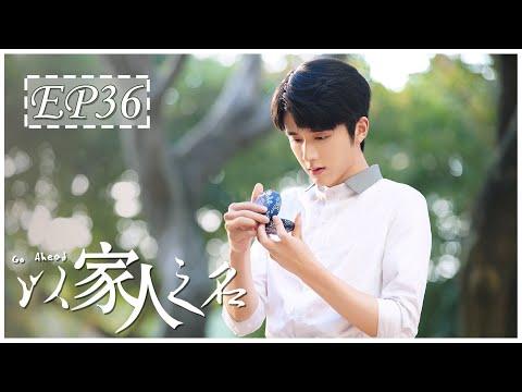 [ENG SUB] 以家人之名 第36集 | Go Ahead EP36 (谭松韵、宋威龙、张新成主演)