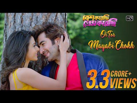Download Oi Tor Mayabi Chokh   Besh Korechi Prem Korechi   Koel   Jeet   Shreya Ghoshal   Jeet Gannguli hd file 3gp hd mp4 download videos