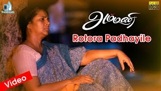 Rotora Padhayile SOng Video - Ammani - Lakshmy Ramakrishnan