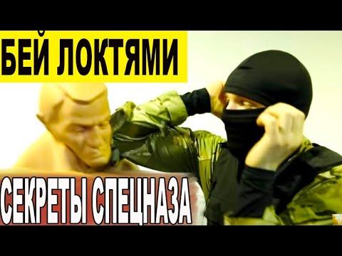 Как правильно бить локтями в уличной драке | Советы Инструктора Спецназа - DomaVideo.Ru