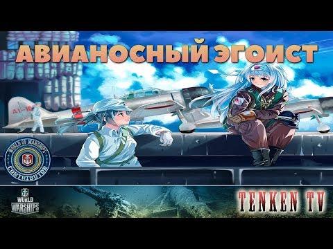 [WОRLD ОF WАRSНIРS] 21.09.2018 🔥УДАРНАЯ ПЯТНИЦА🔥 НА ТЕNКЕNТV - DomaVideo.Ru