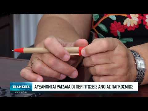 Alzheimer: Ένα κοινωνικό πρόβλημα υγείας | 22/9/2020 | ΕΡΤ