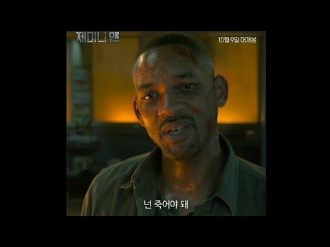 "Gemini Man (2019) - TV Spot Korean ""Inspiration"" HD"