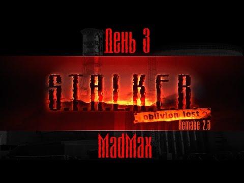 STALKER: Oblivion Lost Remake 2.5 - День 3