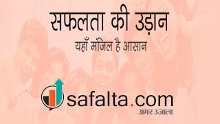 Safalta.com – How to crack IAS exam by Shushil kumar singh