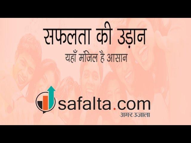 Safalta.com – How to crack IAS exam by Shushil kumar singh