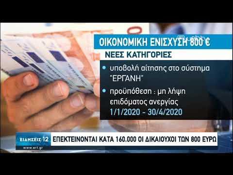 Γ. Βρούτσης: Επεκτείνονται κατά 160.000 οι δικαιούχοι των 800 ευρώ | 18/04/2020 | ΕΡΤ