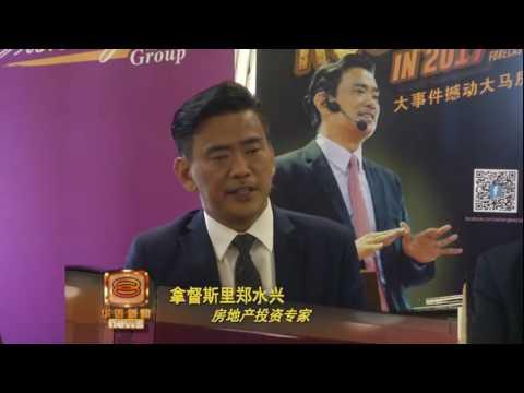 第10届郑水兴房地产年度预测讲座 - 大事件撼动大马房市