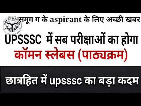 UPSSSC NEWS UPDATE- COMMON SYLLABUS FOR ALL EXAM