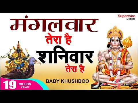 Video मंगलवार तेरा है शनिवार तेरा है ● Hanuman Bhajan ● बालाजी महाराज का हिट भजन download in MP3, 3GP, MP4, WEBM, AVI, FLV January 2017