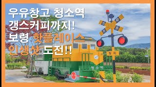 기동이│우유창고 청소역 보령 핫플레이스 어디어디??
