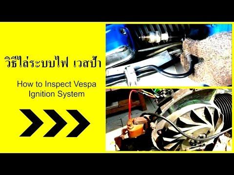 วิธีไล่ระบบไฟเวสป้า / How to inspect Vespa ignition system