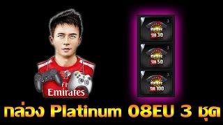 FIFA Online 3 - เปิดกล่อง Platinum 08EU สามแพ๊ค 2,400 บาท ตอสต้องมา !!, fifa online 3, fo3, video fifa online 3