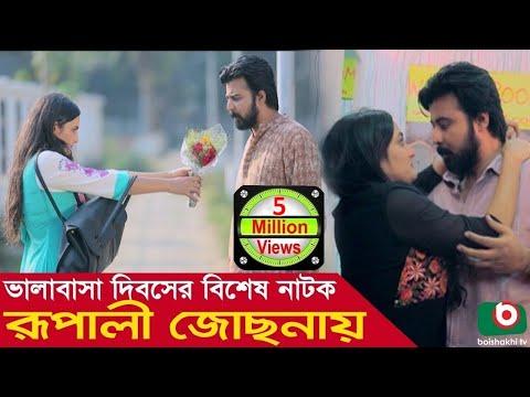 Bangla Romantic Drama | Rupali Jusonay | Arfan Nisho, Aparna Ghosh, Keya Rahman.