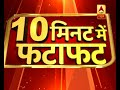 Watch Top News Of The Day In 10 Minutes   ABP News - Video