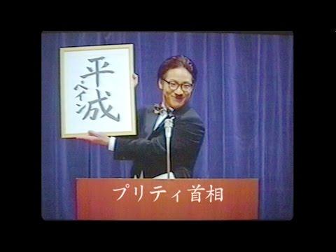 , title : 'go!go!vanillas - 平成ペイン Music Video'