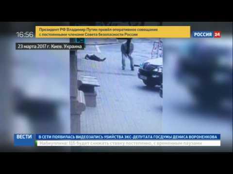 Видео уби_йства экс-депутата Вор_онен_кова  Видео самого рас_стр_ела  - DomaVideo.Ru