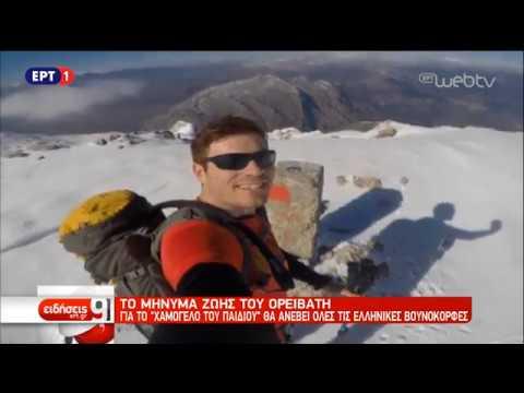Μήνυμα ζωής θα στείλει ορειβάτης ανεβαίνοντας σε 113 ελληνικές βουνοκορφές | 7/11/18 | ΕΡΤ