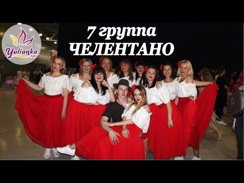 Номер \ЧЕЛЕНТАНО\ 7 группа / ОТЧЕТНЫЙ КОНЦЕРТ СТУДИИ ТОДЕС-КАШИРА - DomaVideo.Ru